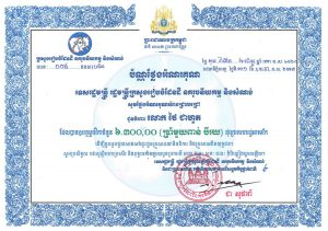 Certificate_from_Urban_Land_Ministry-300x211